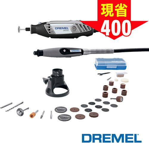 DREMEL 3000 2/30 刻磨機