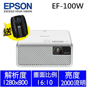 EPSON EF-100W  自由視移動光屏 雷射投影機