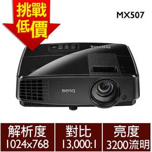 【商務】BenQ MX507  XGA 高亮商務投影機