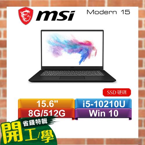 MSI微星 Modern 15 A10M-058TW 15.6吋窄邊框輕薄創作者筆電