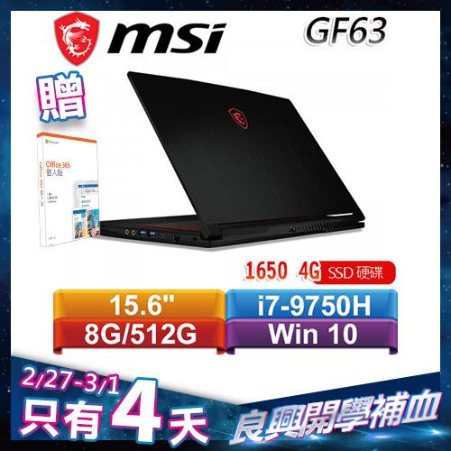 MSI微星 GF63 Thin 9SC-880TW 15.6吋戰鬥電競筆電
