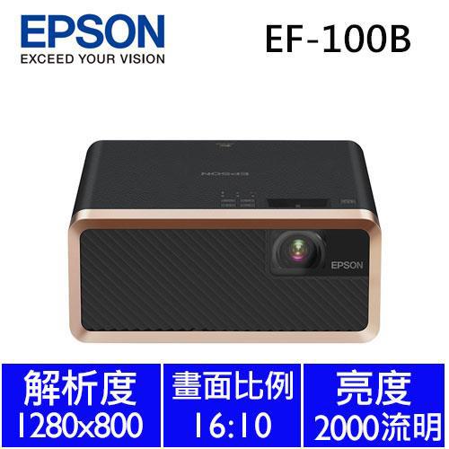 EPSON EF-100BATV 自由視移動光屏 雷射投影機