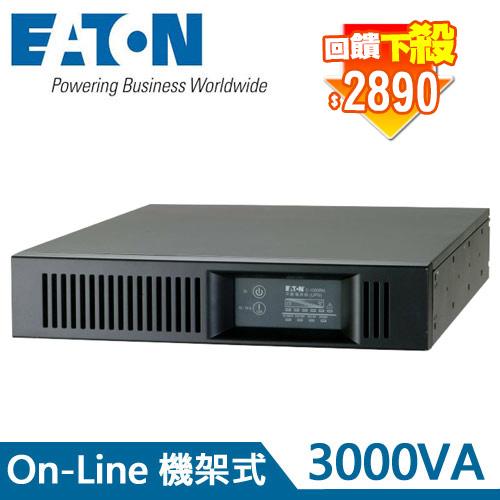 Eaton飛瑞 3KVA 機架型 On-Line 在線式UPS不斷電系統 C3000RN