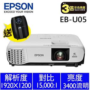 【商用】EPSON 亮彩無線投影機 EB-U05