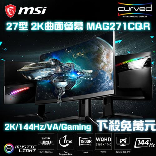 MSI微星 27型 曲面電競螢幕 MAG271CQR
