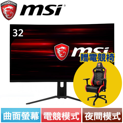 MSI微星 32型 Optix MAG322CQRV 曲面電競螢幕