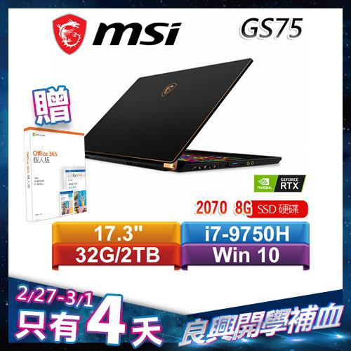 MSI微星 GS75 Stealth 9SF-821TW 17.3吋薄邊框旗艦款筆電RTX 2070