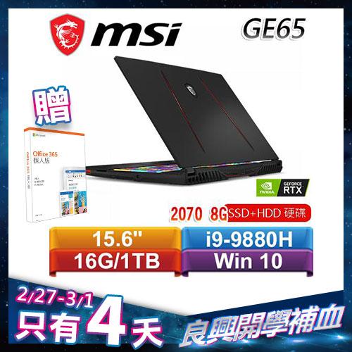 MSI微星 GE65 Raider 9SF-047TW 15.6吋窄邊框電競筆電