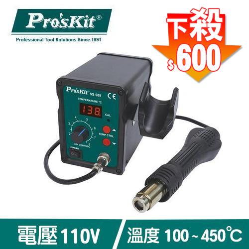 Pro'sKit 寶工 SS-969E 柔風型SMD拆焊台