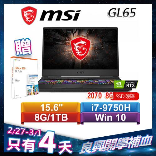 MSI微星 GL65 9SFK-442TW 15.6吋戰鬥電競筆電