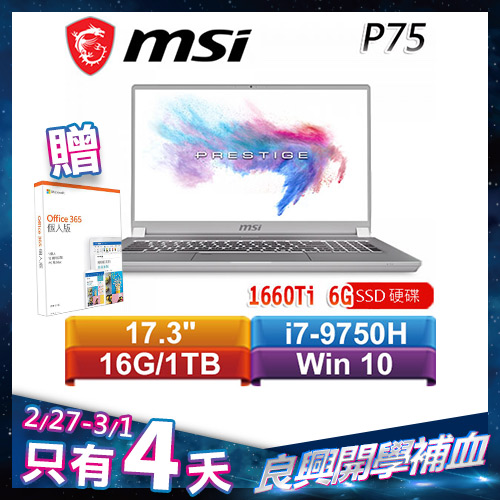 MSI微星 P75 Creator 9SD-897TW 17.3吋薄邊框新世代筆電