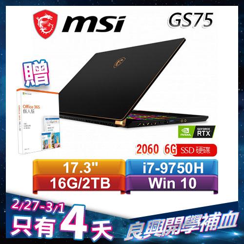 MSI微星 GS75 Stealth 9SE-824TW 17.3吋 旗艦款筆電 RTX2060