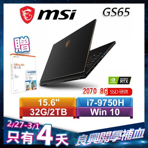 MSI微星 GS65 Stealth 9SF-1023TW 15.6吋旗艦款筆電 RTX2070