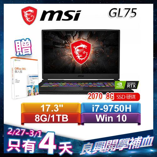 MSI微星 GL75 9SFK-1277TW 17.3吋戰鬥電競筆電