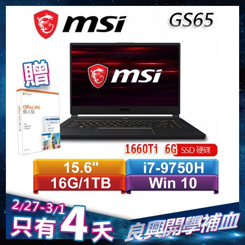 MSI微星 GS65 Stealth 9SD-1026TW 15.6吋旗艦款筆電 GTX1660TI