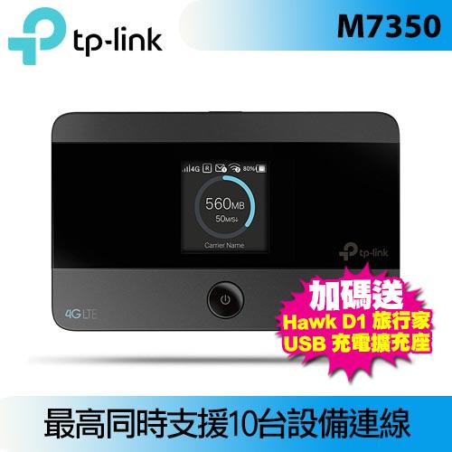 TP-LINK M7350(EU) 4G 進階版LTE 行動Wi-Fi分享器