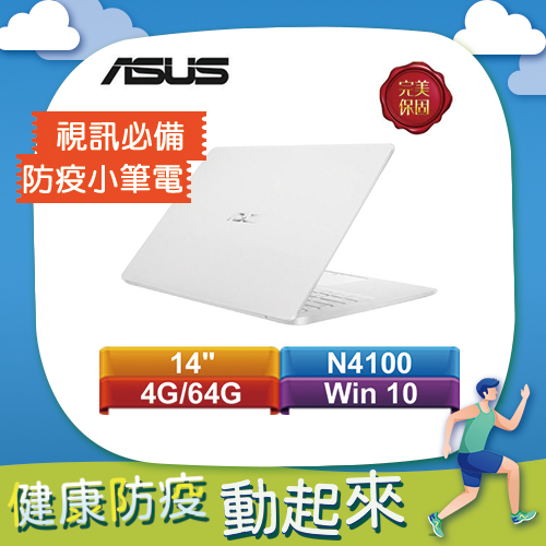 ASUS華碩 E406MA-0123GN4100 14吋輕薄小筆電 雲朵白