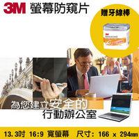 3M黑色防窺片13.3吋w9(16:9)-新安裝附件包