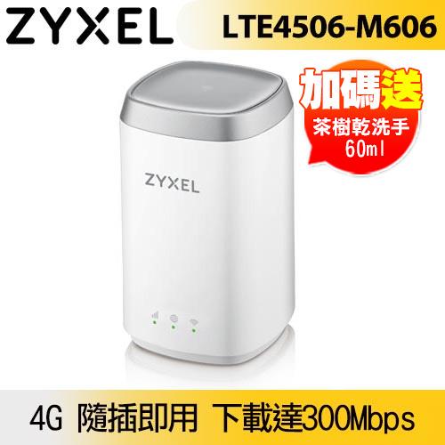 ZYXEL 合勤 LTE4506-M606 4G LTE-A 行動Wi-Fi分享器