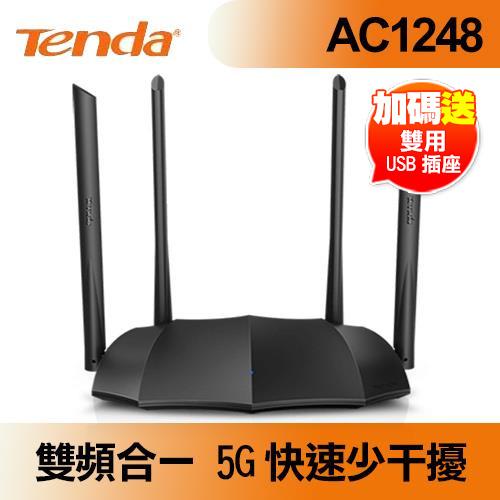 Tenda騰達 AC1248 全Giga 無線路由器 蝙輻機