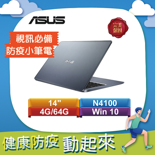 ASUS華碩 E406MA-0151BN4100 14吋輕薄小筆電 星空灰