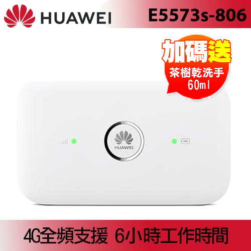 Huawei 華為 4G 行動Wi-Fi分享器 (台灣全頻) E5573s-806