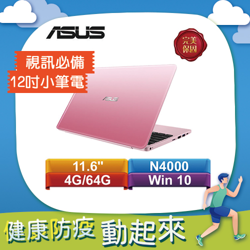 ASUS華碩 E203MA-0101EN4000 11.6吋輕薄小筆電 櫻花粉