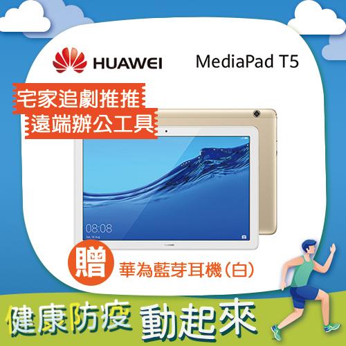 HUAWEI MediaPad T5 10.1吋平板 (3G/32G) 香檳金