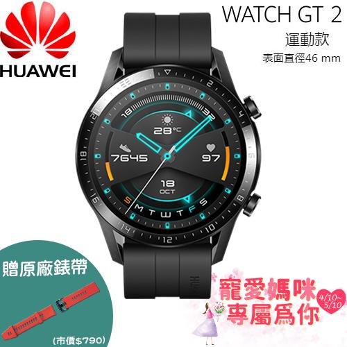 HUAWEI華為 WATCH GT2 46mm 智慧手錶 運動款 (曜石黑)
