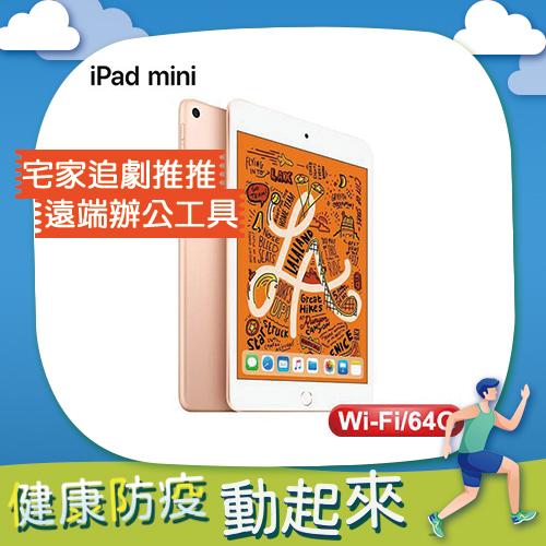 iPad mini Wi-Fi 機型 64GB - 金色 (MUQY2TA/A)