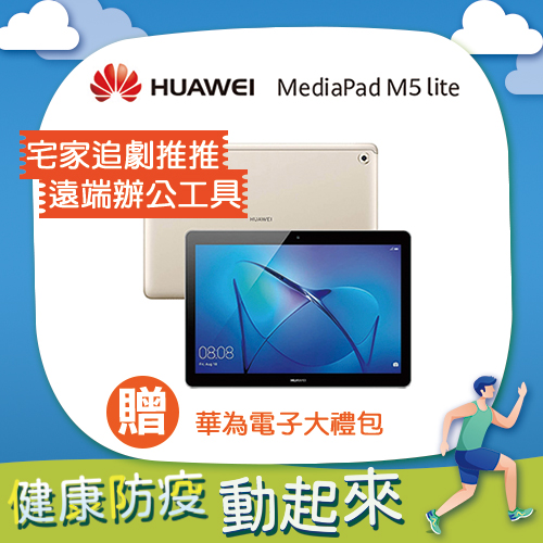 HUAWEI MediaPad M5 Lite 10.1吋平板 (3G/32G) 香檳金