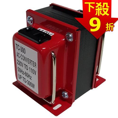 雙向220V↔110V 變壓器 300W