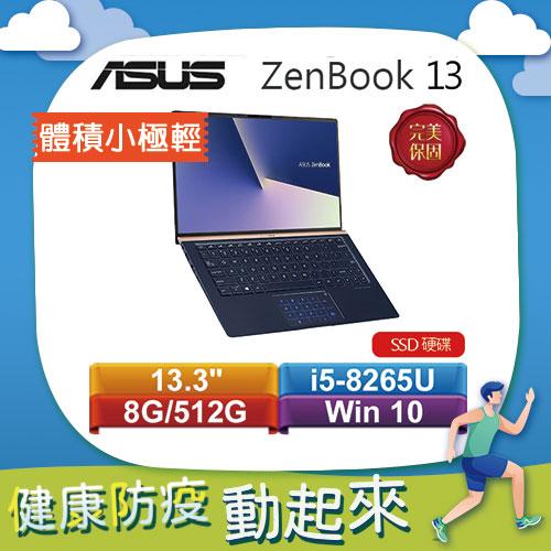 ASUS ZenBook 13 UX333FA-0022B8265U 皇家藍★