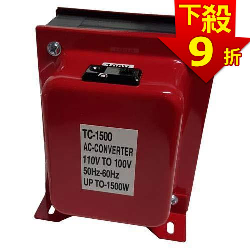 雙向110V↔100V 變壓器 1500W