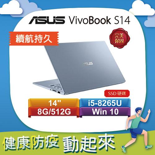 ASUS華碩 VivoBook S14 S403FA-0162S8265U 14吋輕薄筆電 冰河藍★
