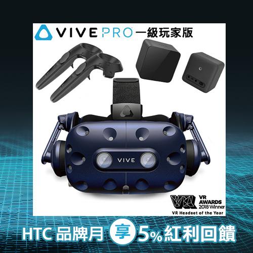 HTC VIVE PRO 一級玩家版 (STARTER KIT)
