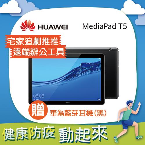 HUAWEI MediaPad T5 10.1吋平板 (3G/32G) 曜石黑