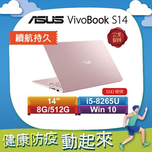ASUS華碩 VivoBook S14 S403FA-0132C8265U 14吋輕薄筆電 玫瑰金★