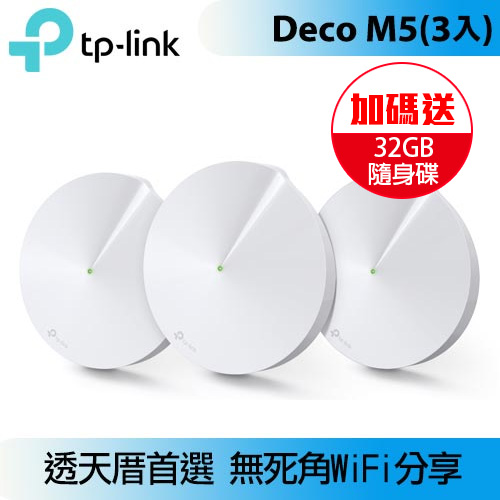 TP-Link Deco M5 AC1300 Mesh 全覆蓋 Wi-FI 路由器 3入組