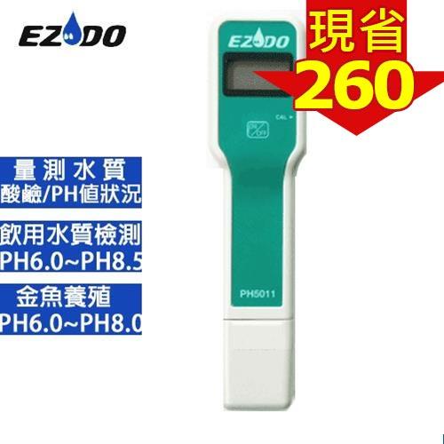EZDO 酸鹼PH測試筆 PH5011