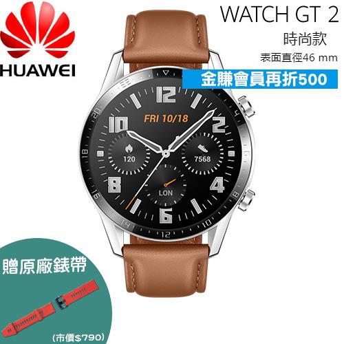 HUAWEI華為 WATCH GT2 46mm 智慧手錶 時尚款 (砂礫棕)