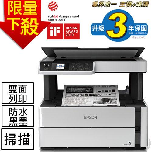 Epson M2140 三合一黑白高速連續供墨印表機