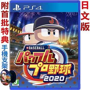【預購】PS4 eBASEBALL 實況野球 2020-日文版