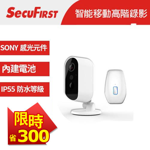 SecuFirst 天鉞 SAPP-T1A 移動式無線遠端監控攝影機