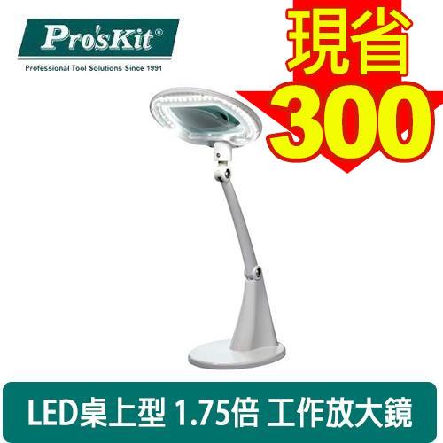 Pro'sKit寶工MA-1004A  桌上型放大鏡LED檯燈 工作燈