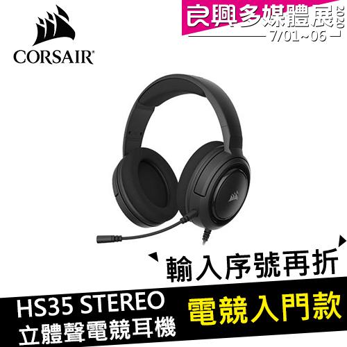CORSAIR 海盜船 HS35 STEREO 立體聲電競耳機 碳纖黑