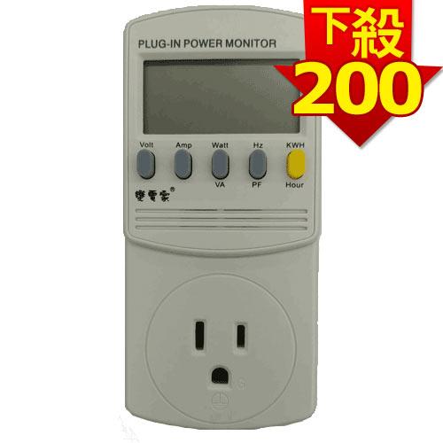 松大 變電家 8合1電源監測器 SPG-26MS