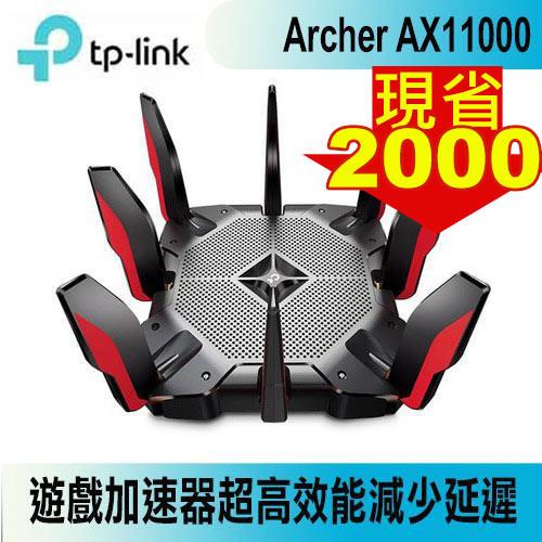 TP-LINK Archer AX11000 次世代三頻電競無線路由器