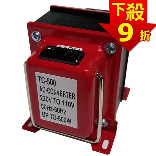 雙向220V↔110V 變壓器 500W