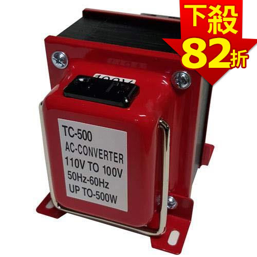 雙向110V↔100V 變壓器 500W